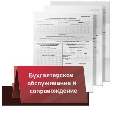 Бухгалтерское обслуживание чехов пример заполнение декларации 3 ндфл продажу машины